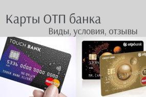 КредитнаякартаОТП –этовыгодныеусловия,длительныйгрейс-периодидоступность