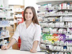 В каких аптеках можно купить лекарства за бонусы Спасибо