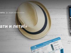 Как потратить мили на карте Газпромбанка