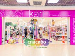 Покупки в kari за «Спасибо от Сбербанка»